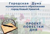 Проект повестки дня 48 (внеочередного) заседания ГД