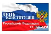 C Днём Конституции Российской Федерации!