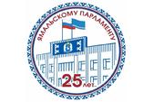 Ямальский парламент отмечает своё 25-летие